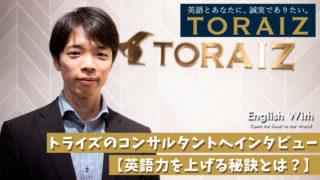 トライズのコンサルタントへインタビュー【英語力を上げる秘訣とは?】