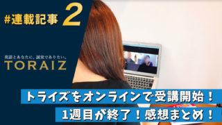 トライズをオンラインで受講開始!1週目をレビュー【連載記事①】