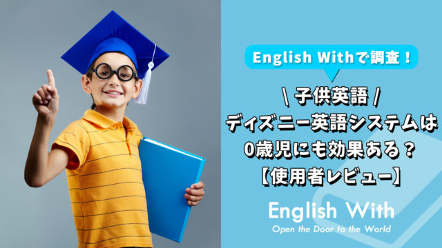 ディズニー英語システムは0歳児にも効果ある?【使用者レビュー】