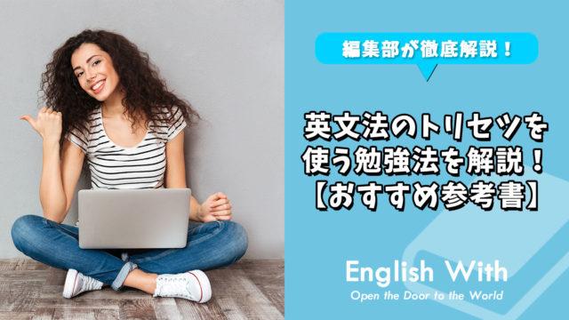 英文法のトリセツを使う勉強法をわかりやすく解説!【おすすめ参考書】