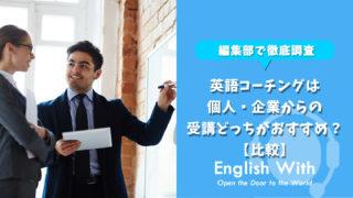 英語コーチングは個人・企業からの受講どっちがおすすめ?【比較】