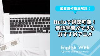 Huluで視聴可能!英語学習ができるおすすめアニメ【10選】