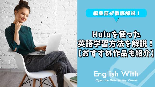Huluを使った英語学習方法を解説!【おすすめ作品も紹介】