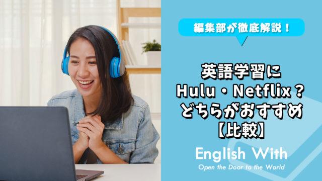 英語学習におすすめなのはHulu?それともNetflix?【比較】