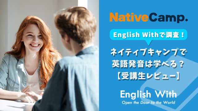 ネイティブキャンプで英語発音は学べる?【受講生レビュー】