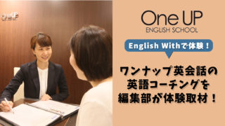 ワンナップ英会話の英語コーチングを受講してみた!【徹底レビュー】