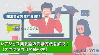 レアジョブ英会話の受講方法を解説!【スマホアプリの使い方】