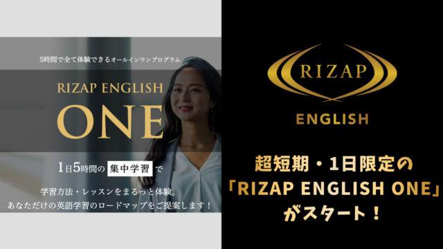 超短期・1日限定の「RIZAP ENGLISH ONE」がスタート!