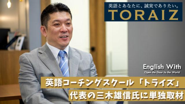 トライズ代表の三木雄信氏に単独インタビュー【10の質問】