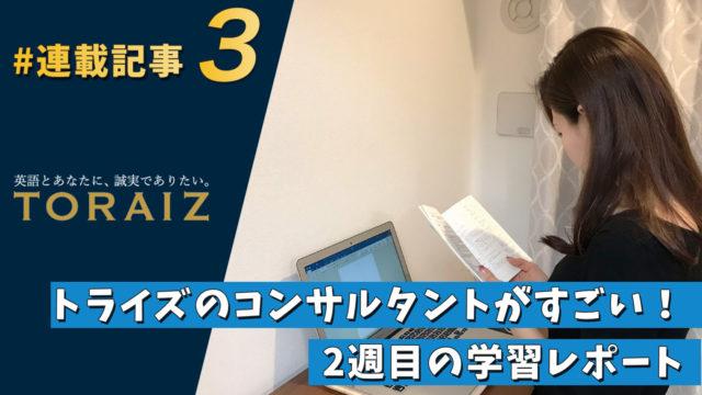 トライズのコンサルタントがすごい!学習2週目レポート【連載記事】