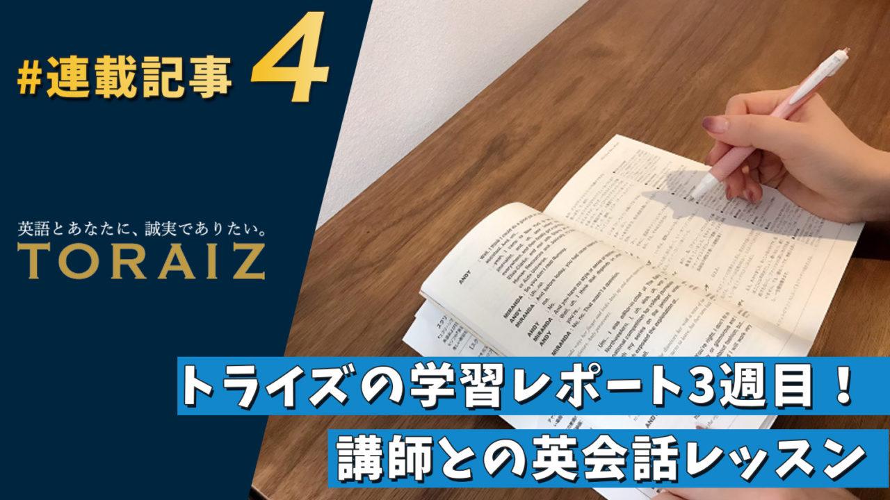 トライズの学習レポート3週目!講師との英会話レッスン【連載記事】