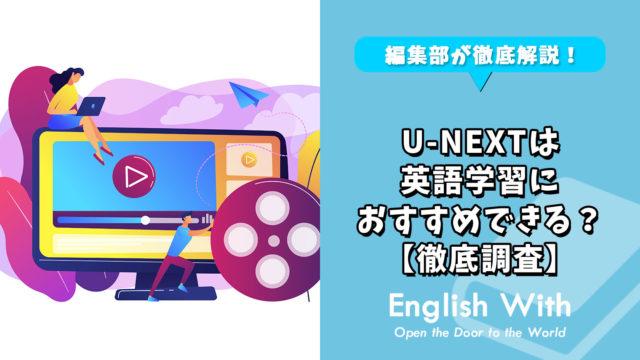 U-NEXTは英語学習におすすめできる?