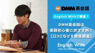 DMM英会話は英語初心者におすすめか?【口コミなどを徹底調査】