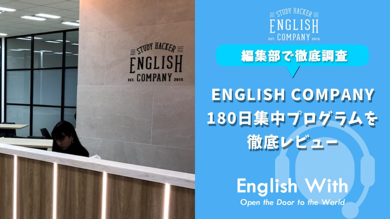 ENGLISH COMPANY180日集中プログラムを徹底レビュー