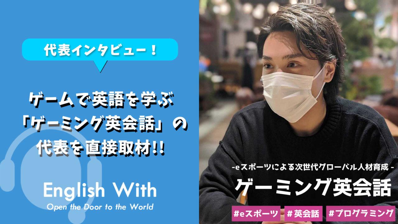 ゲームで英語を学ぶ「ゲーミング英会話」を取材!【インタビュー記事】