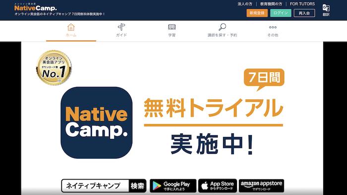 2. ネイティブキャンプ