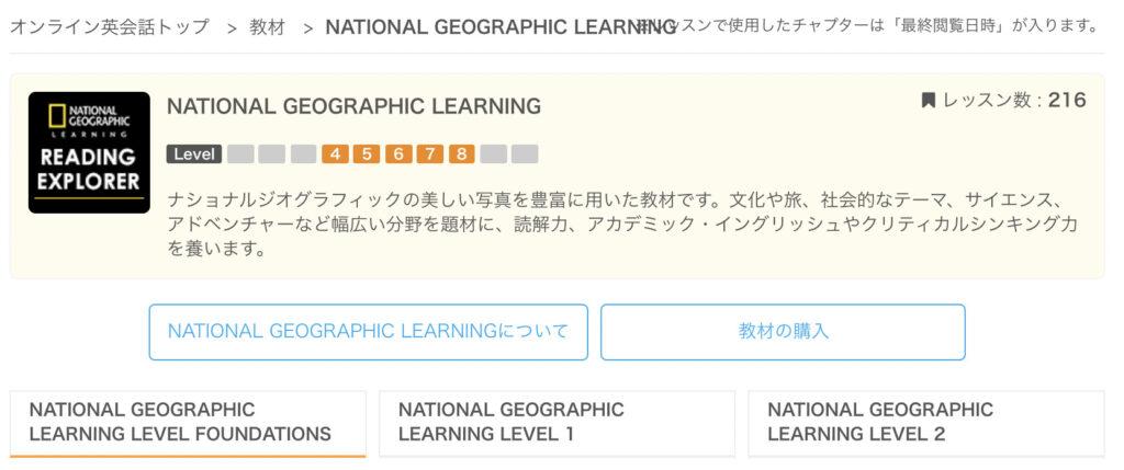 NATIONAL GEOGRAPHIC【上級レベル】