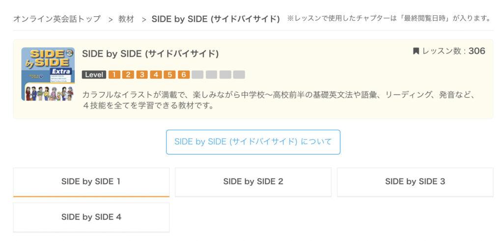SIDE by SIDE【初級レベル】