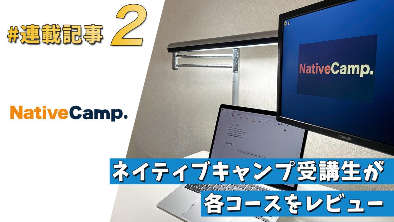 ネイティブキャンプ受講生が各コースをレビュー【連載記事②】