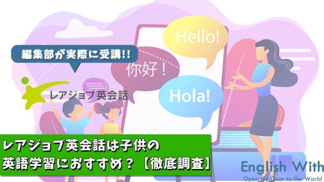 レアジョブ英会話は子供の英語学習におすすめ?【調べてみた】