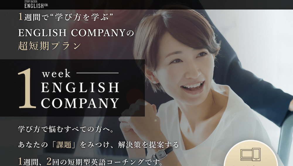 1.1Week English Company