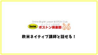 ボストン倶楽部【オンライン英会話】