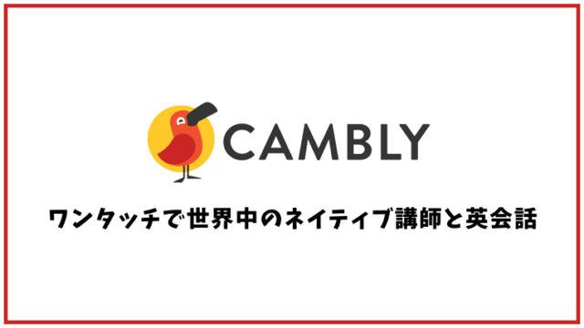 Cambly(キャンブリー)【オンライン英会話】