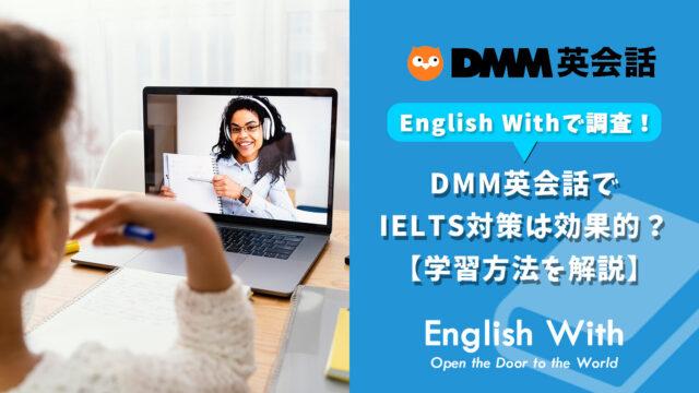 DMM英会話でIELTS対策は効果的?【学習方法を解説】