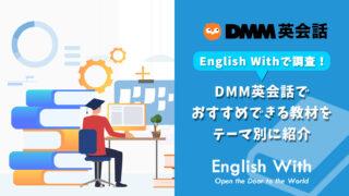 DMM英会話でおすすめできる教材をテーマ別に紹介【編集部調べ】