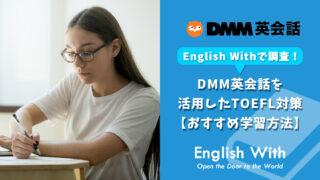 DMM英会話を活用したTOEFL対策【おすすめ学習方法】