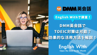DMM英会話でTOEIC対策は可能?効果的な活用方法を解説!