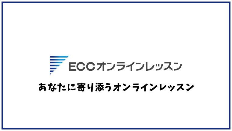ECCオンラインレッスン【オンライン英会話】