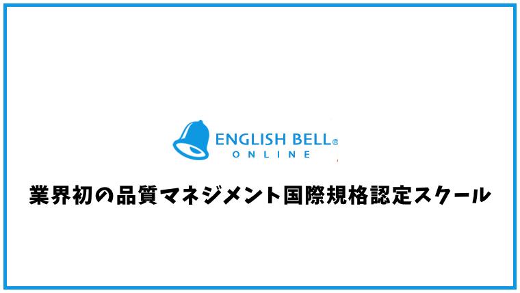 ENGLISH BELL(イングリッシュベル)【オンライン英会話】