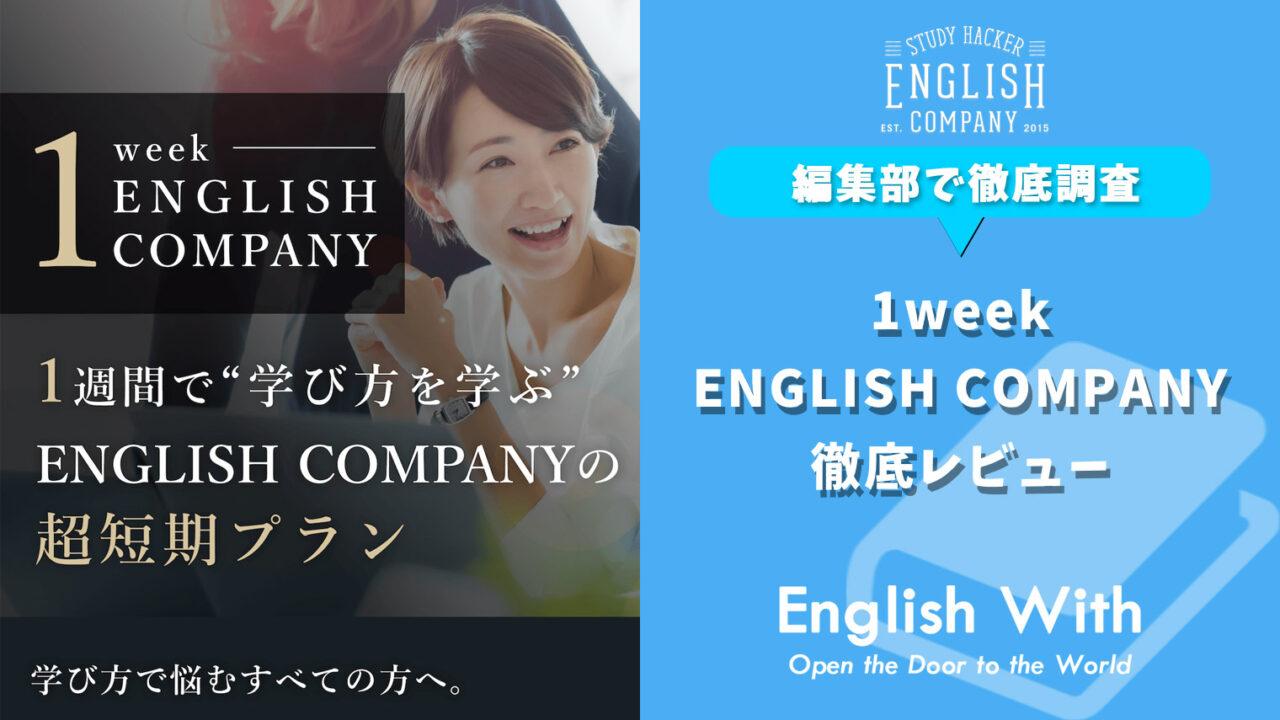 1week ENGLISH COMPANYとは?【11,000円で学べる】