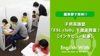 子供英語塾「ESL club」を徹底調査!【インタビュー記事】