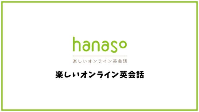 hanaso(ハナソ)【オンライン英会話】