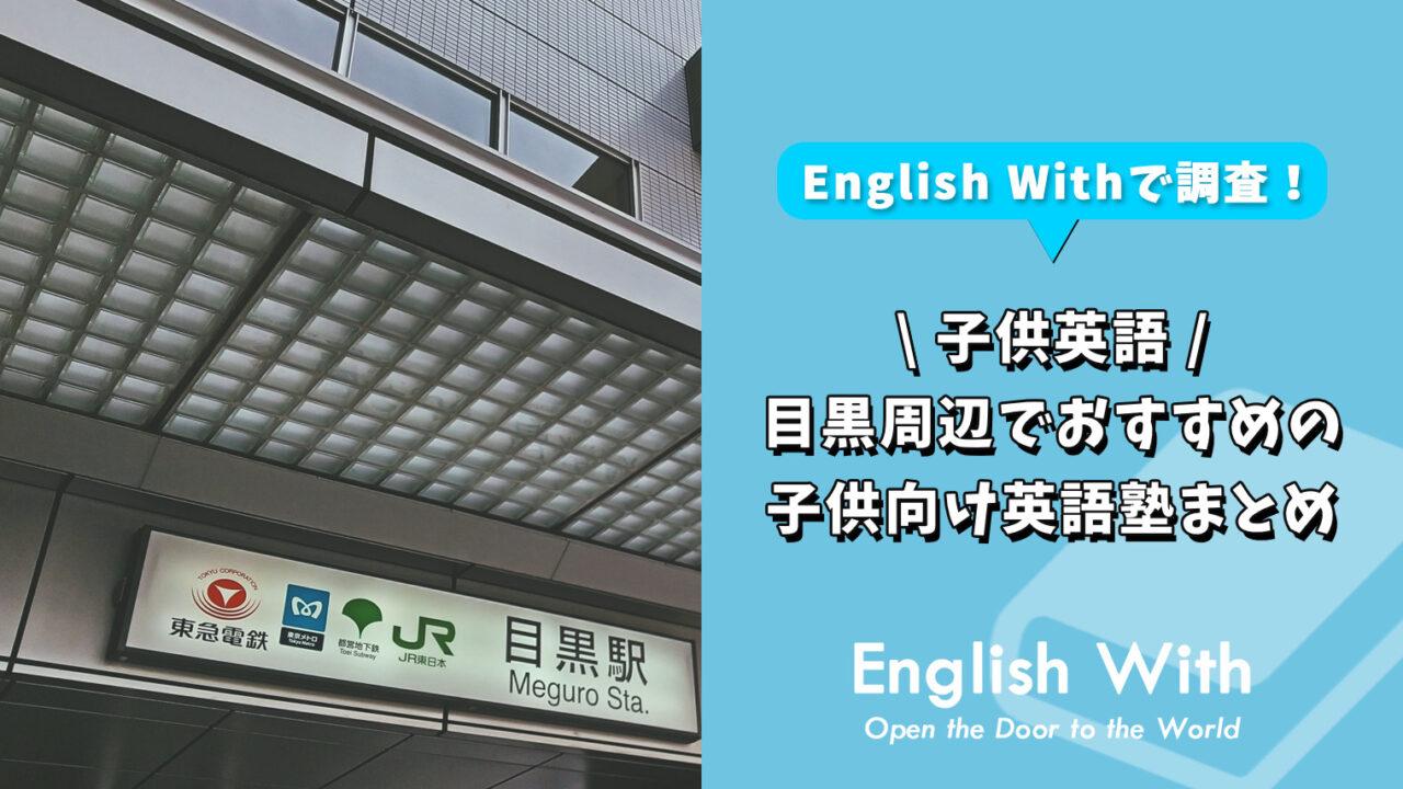 目黒周辺の子供向け英語塾を徹底リサーチ【6選】