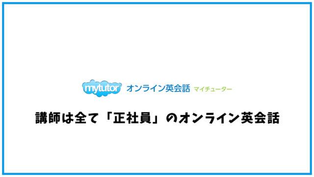 mytutor(マイチューター)【オンライン英会話】