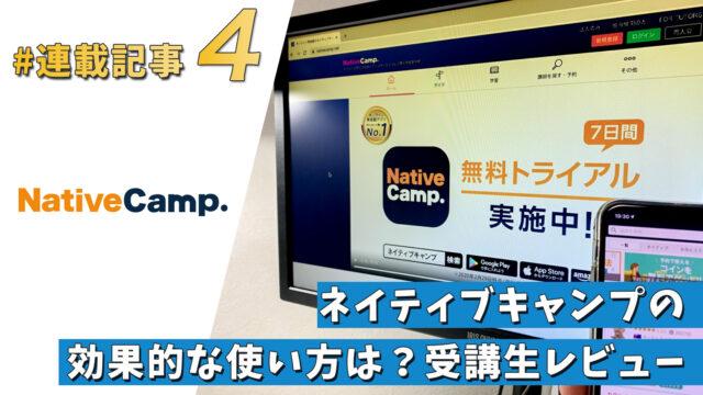ネイティブキャンプの効果的な使い方は?受講生レビュー【連載記事④】