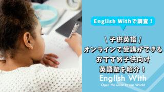 オンラインで受講ができるおすすめ子供向け英語塾を紹介!【6選】