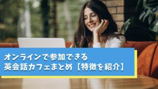 オンラインで参加できる英会話カフェまとめ【4選】
