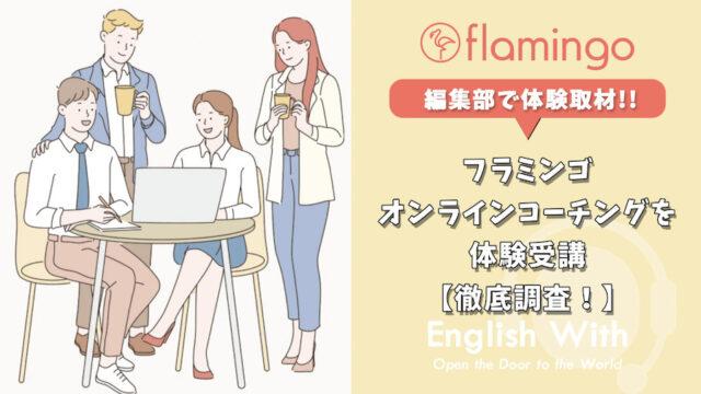 フラミンゴオンラインコーチングを体験受講【徹底調査!】