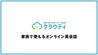 クラウティ【オンライン英会話】