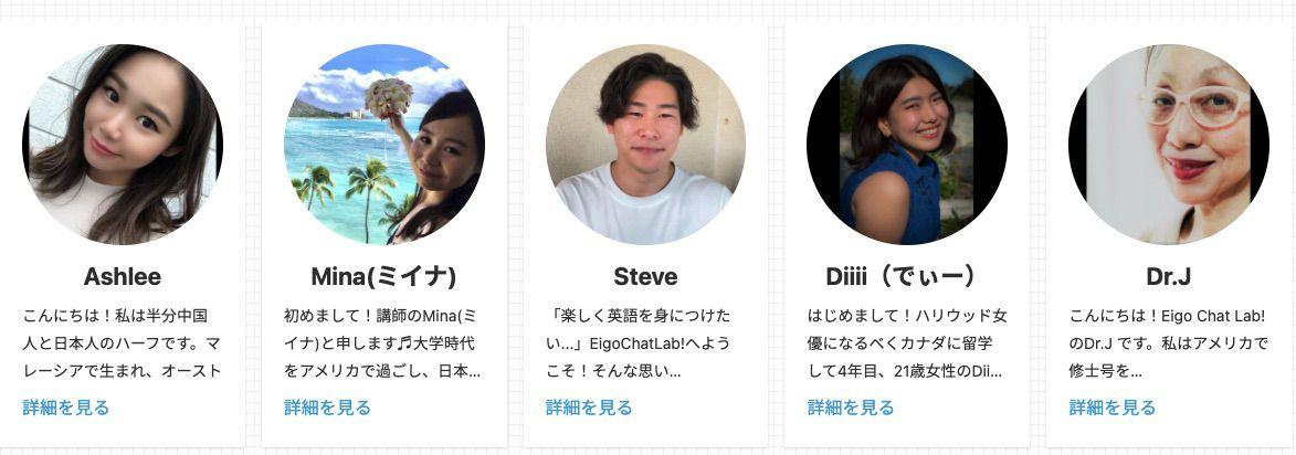 特徴1.在籍する講師は全員日本人