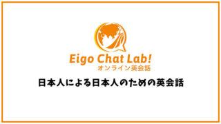 Eigo Chat Lab!の口コミ・評判【オンライン英会話】