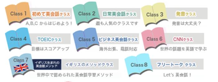 自分で選べる20クラス