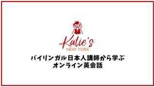 Katie's New Yorkの口コミ・評判【オンライン英会話】