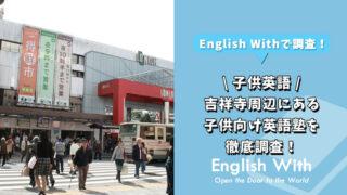 吉祥寺周辺にある子供向け英語塾を徹底調査!【6選まとめ】