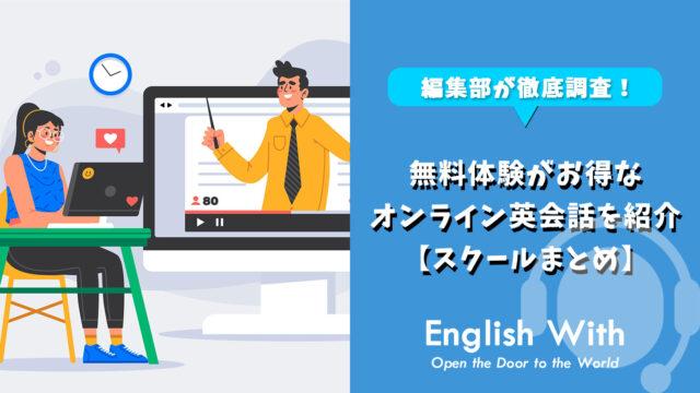 無料体験がお得なオンライン英会話を紹介【8選まとめ】