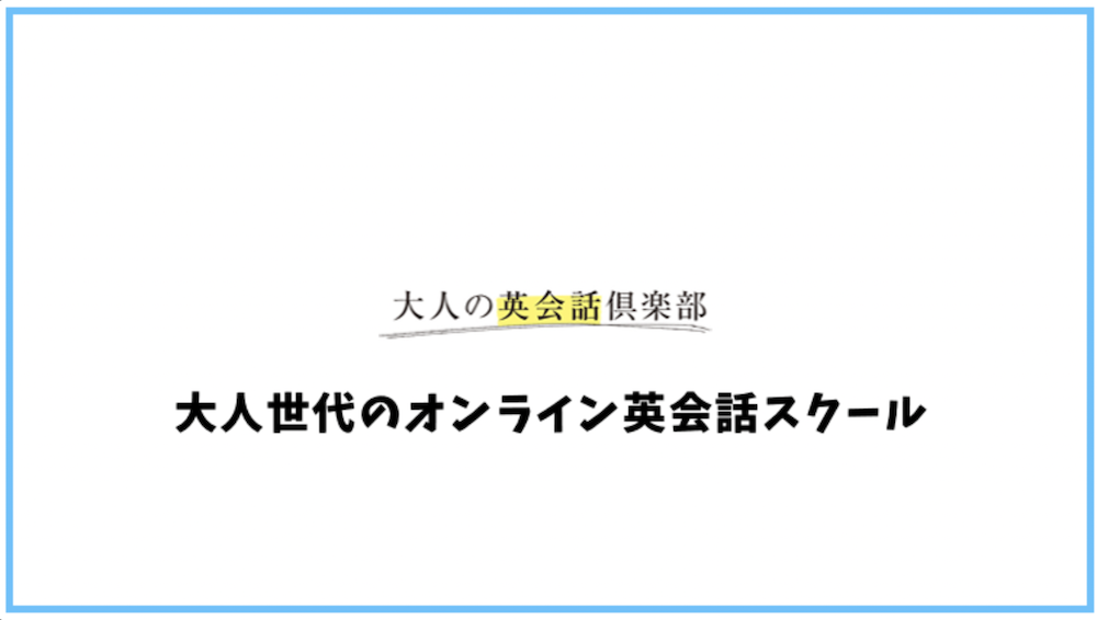 大人の英会話倶楽部【オンライン英会話】